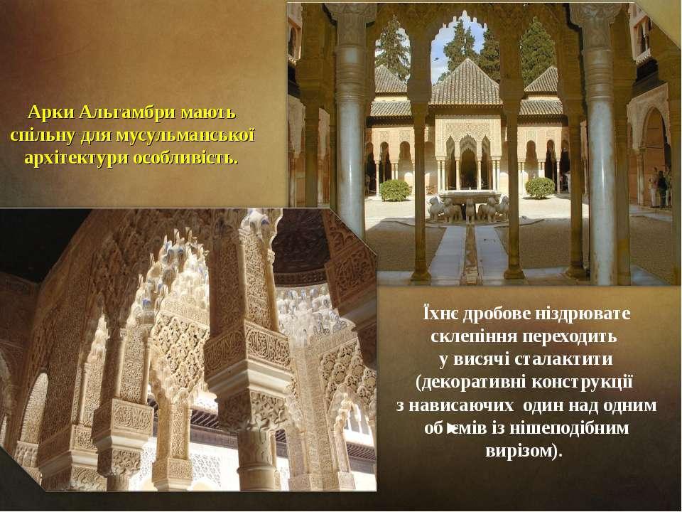 Арки Альгамбри мають спільну для мусульманської архітектури особливість. Їхнє...