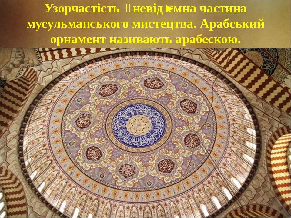 Узорчастість невід'ємна частина мусульманського мистецтва. Арабський орнамент...