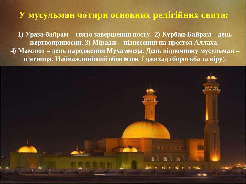 У мусульман чотири основних релігійних свята: 1) Ураза-байрам – свято заверше...
