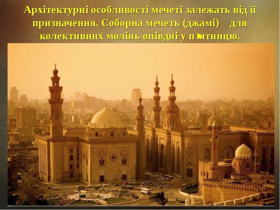 Архітектурні особливості мечеті залежать від її призначення. Соборна мечеть (...