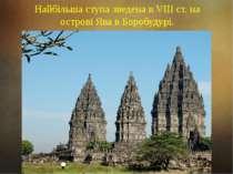 Найбільша ступа зведена в VIII ст. на острові Ява в Боробудурі.