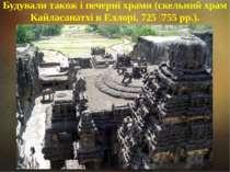 Будували також і печерні храми (скельний храм Кайласанатхі в Еллорі. 725 755 ...