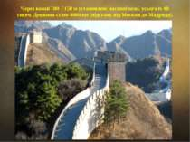 Через кожні 100 150 м установлені масивні вежі, усього їх 60 тисяч. Довжина с...