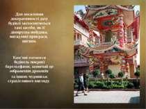 Для посилення декоративності даху будівлі застосовуються такі засоби, як її д...