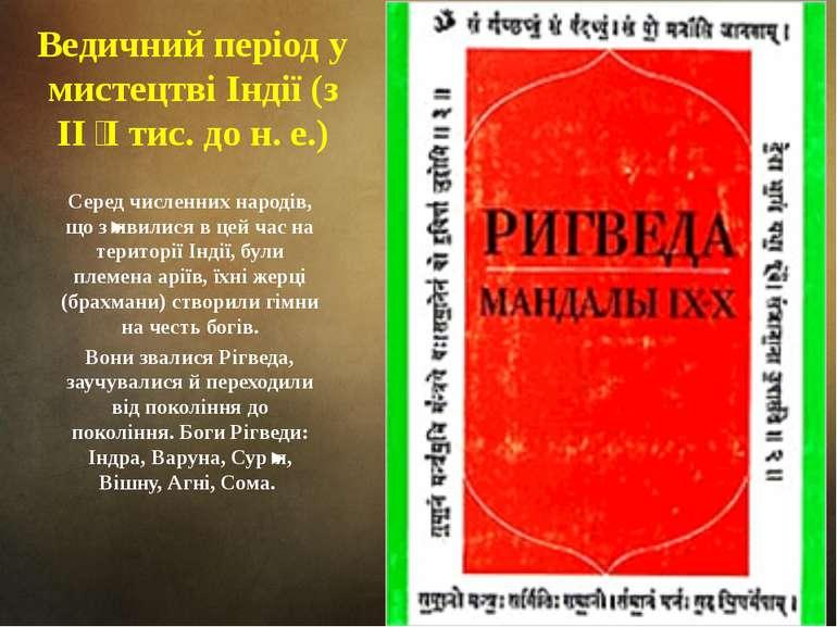 Ведичний період у мистецтві Індії (з ІІ I тис. до н. е.) Серед численних наро...