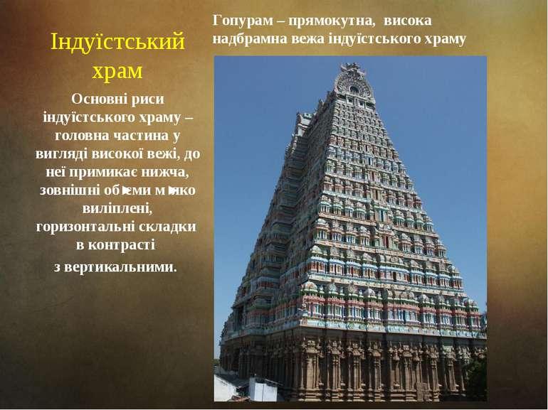 Індуїстський храм Основні риси індуїстського храму – головна частина у вигляд...