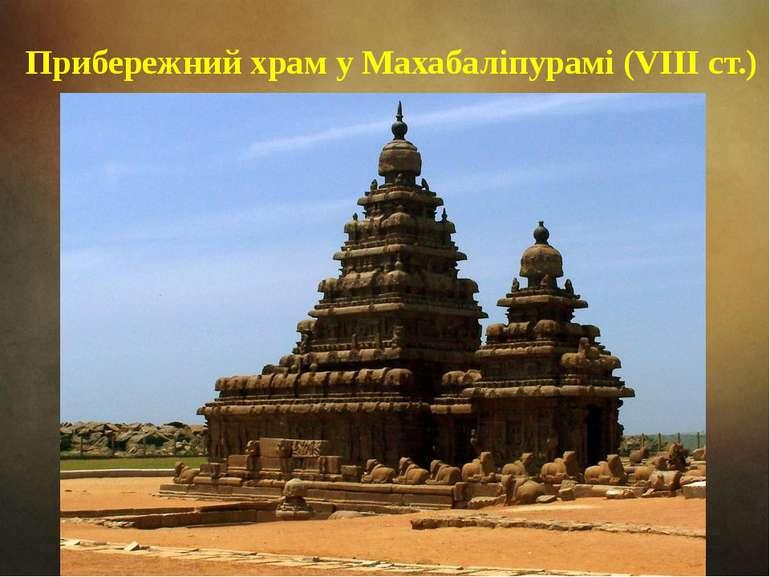 Прибережний храм у Махабаліпурамі (VIII ст.)