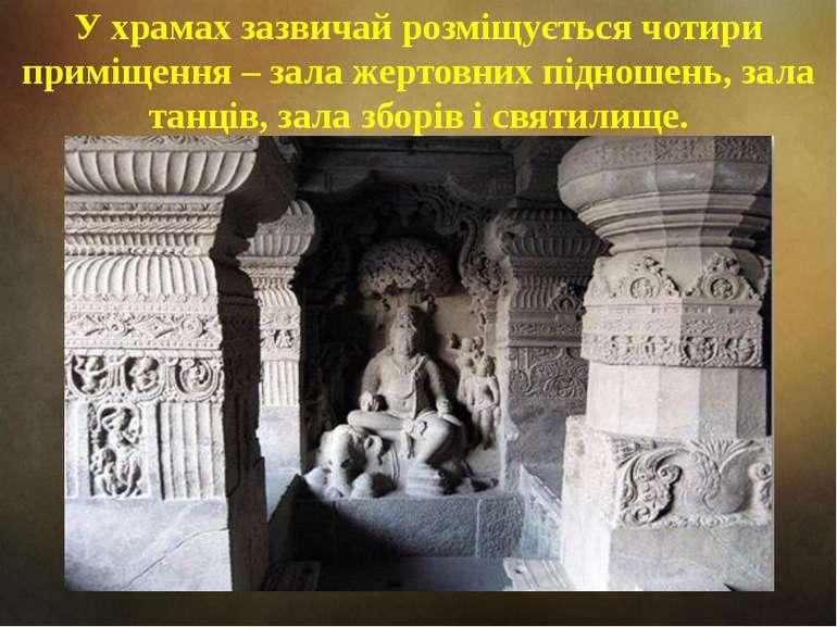 У храмах зазвичай розміщується чотири приміщення – зала жертовних підношень, ...