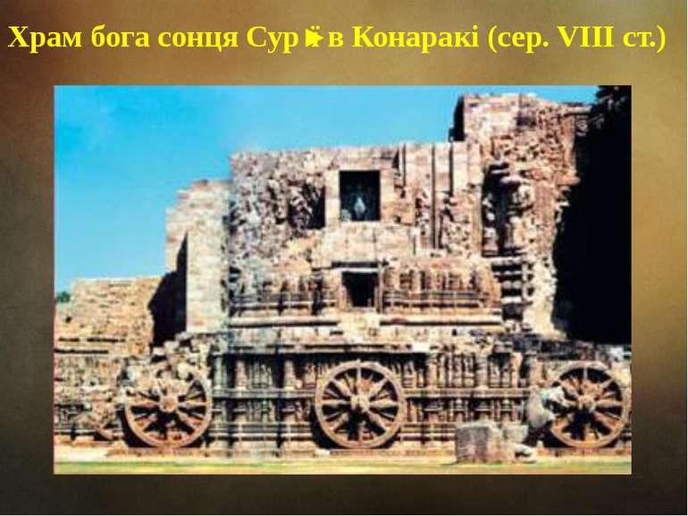 Храм бога сонця Сур'ї в Конаракі (сер. VIII ст.)