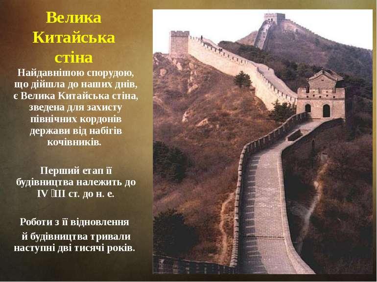 Велика Китайська стіна Найдавнішою спорудою, що дійшла до наших днів, є Велик...