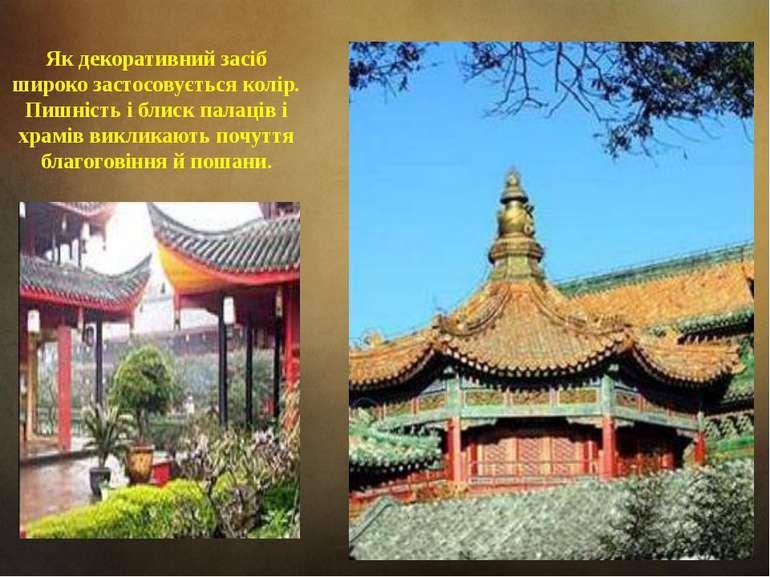 Як декоративний засіб широко застосовується колір. Пишність і блиск палаців і...
