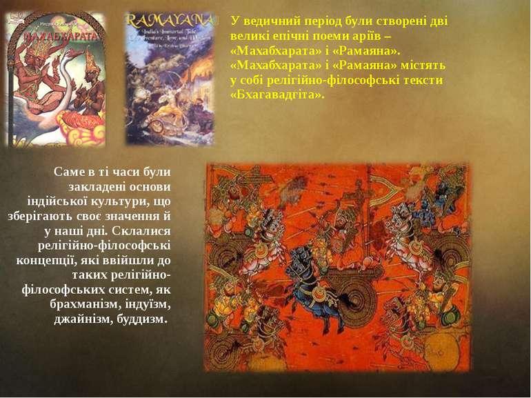 У ведичний період були створені дві великі епічні поеми аріїв – «Махабхарата»...