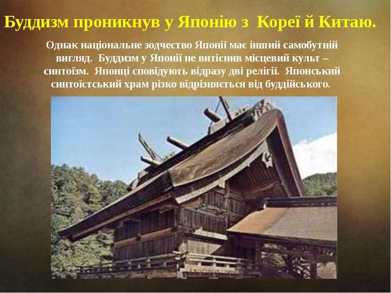 Буддизм проникнув у Японію з Кореї й Китаю. Однак національне зодчество Японі...