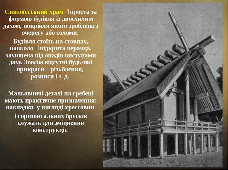 Синтоїстський храм проста за формою будівля із двосхилим дахом, покрівля яког...