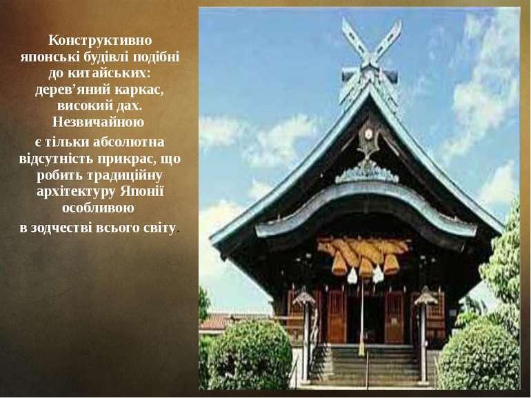 Конструктивно японські будівлі подібні до китайських: дерев'яний каркас, висо...