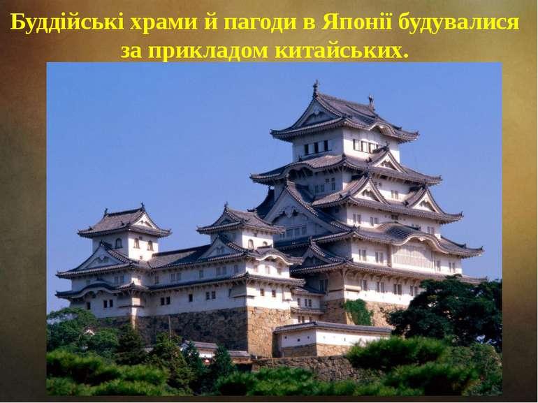 Буддійські храми й пагоди в Японії будувалися за прикладом китайських.