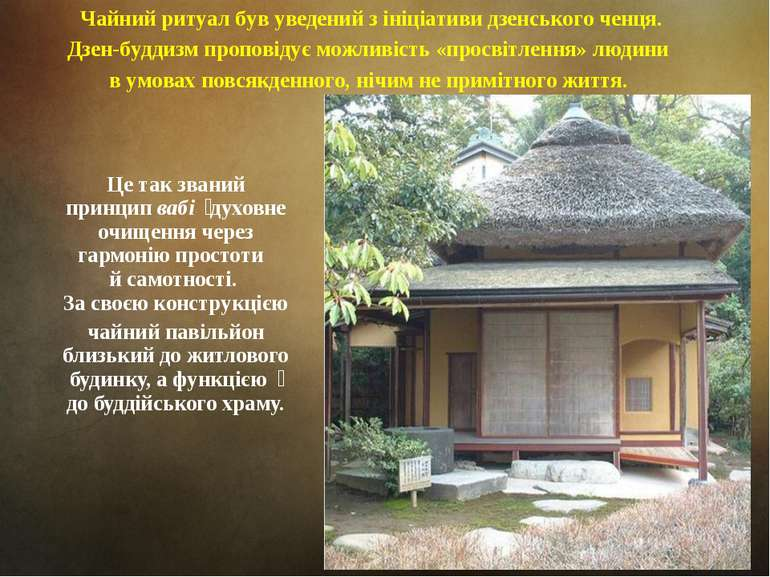 Це так званий принцип вабі духовне очищення через гармонію простоти й самотно...