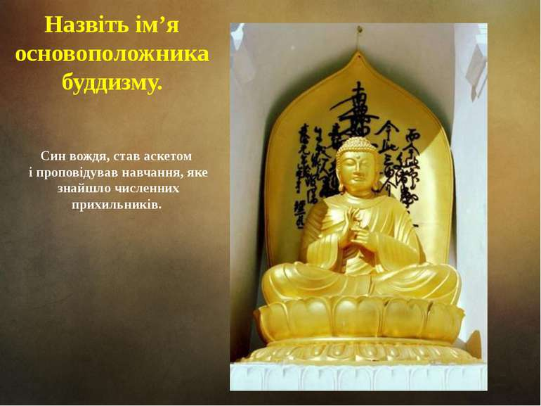 Назвіть ім'я основоположника буддизму. Син вождя, став аскетом і проповідував...