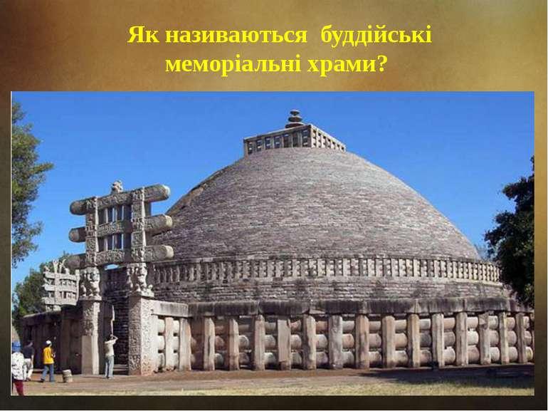 Як називаються буддійські меморіальні храми?