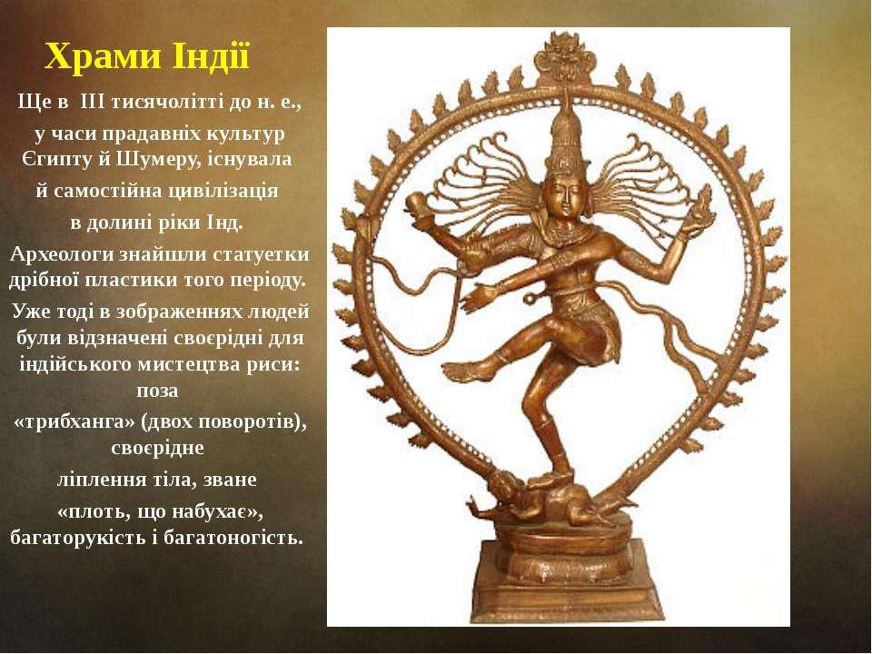 Храми Індії Ще в III тисячолітті до н. е., у часи прадавніх культур Єгипту й ...