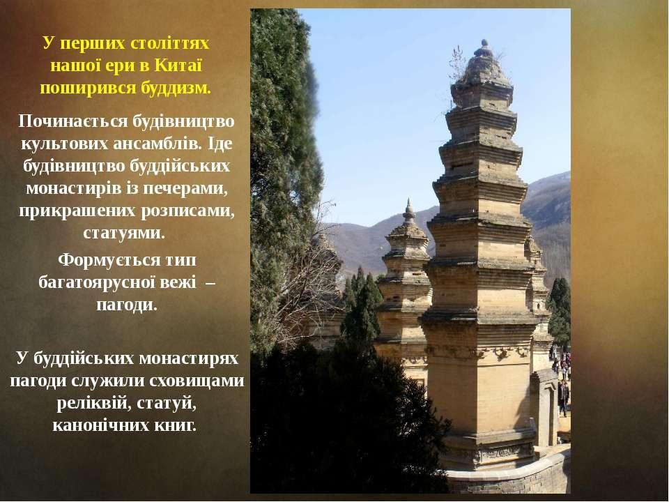 У перших століттях нашої ери в Китаї поширився буддизм. Починається будівницт...