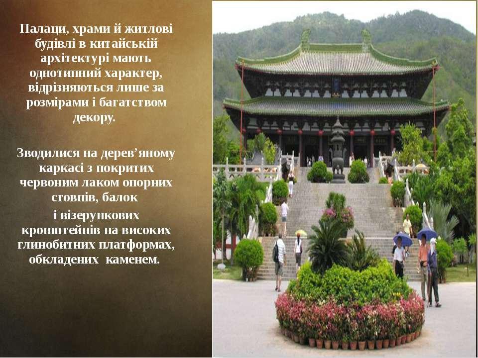 Палаци, храми й житлові будівлі в китайській архітектурі мають однотипний хар...