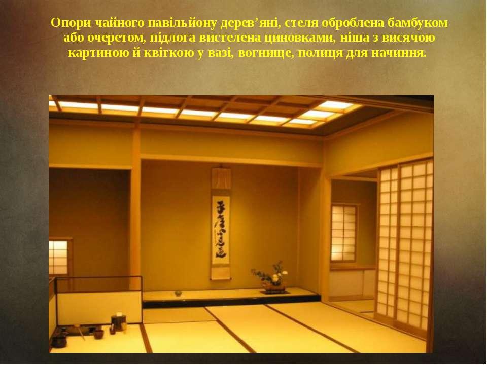 Опори чайного павільйону дерев'яні, стеля оброблена бамбуком або очеретом, пі...