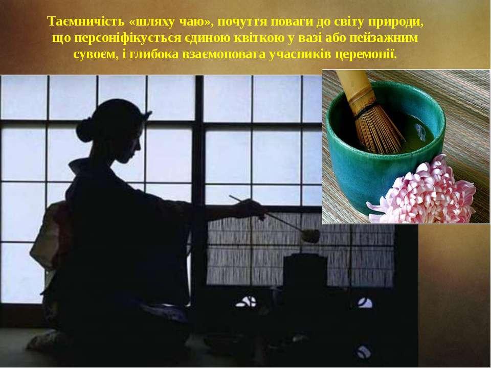 Таємничість «шляху чаю», почуття поваги до світу природи, що персоніфікується...