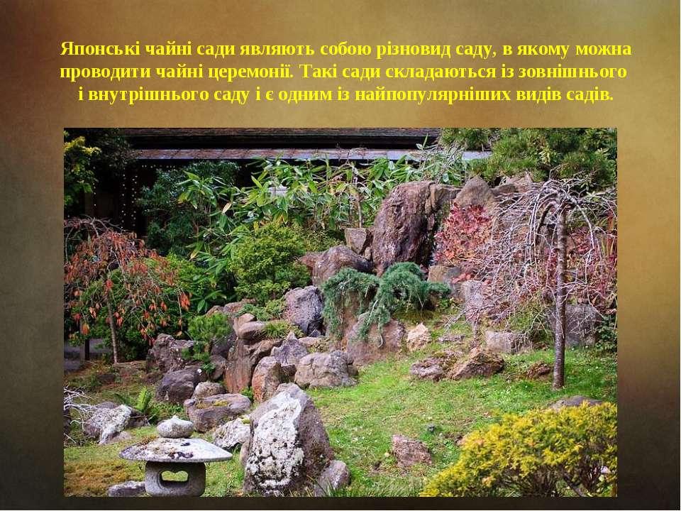 Японські чайні сади являють собою різновид саду, в якому можна проводити чайн...