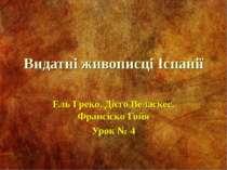 Видатні живописці Іспанії Ель Греко. Дієго Веласкес. Франсіско Гойя Урок № 4