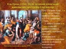 Ель Греко ( 1541 1614), великий іспанський живописець, архітектор і скульптор...