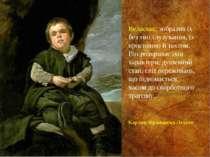 Карлик Франциско Лезано Веласкес зобразив їх без тіні глузування, із простото...