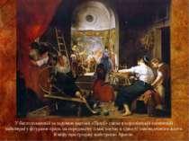 У багатоплановій за задумом картині «Прялі» сцена в королівській килимовій ма...