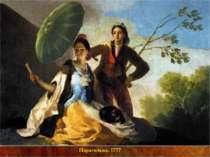Парасолька. 1777