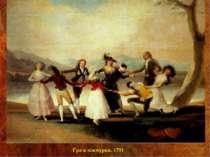 Гра в піжмурки. 1791