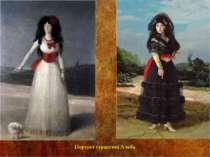 Портрет герцогині Альба