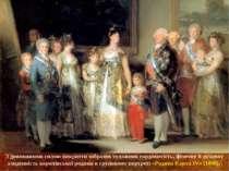 З дивовижною силою викриття зобразив художник гордовитість, фізичну й духовну...