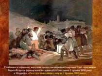 Глибоким історизмом, жагучим протестом перейняті картини Гойї, присвячені бор...