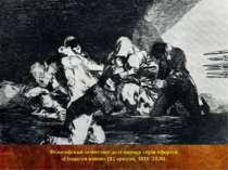 Філософськи осмислює долі народу серія офортів «Нещастя війни» (82 аркуші, 18...