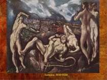 Лаокоон. 1610–1614