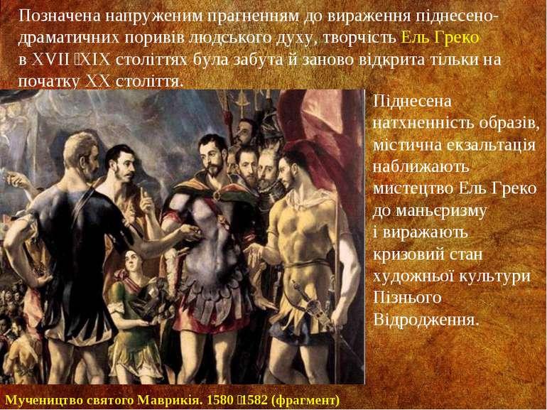 Мучеництво святого Маврикія. 1580 1582 (фрагмент) Позначена напруженим прагне...
