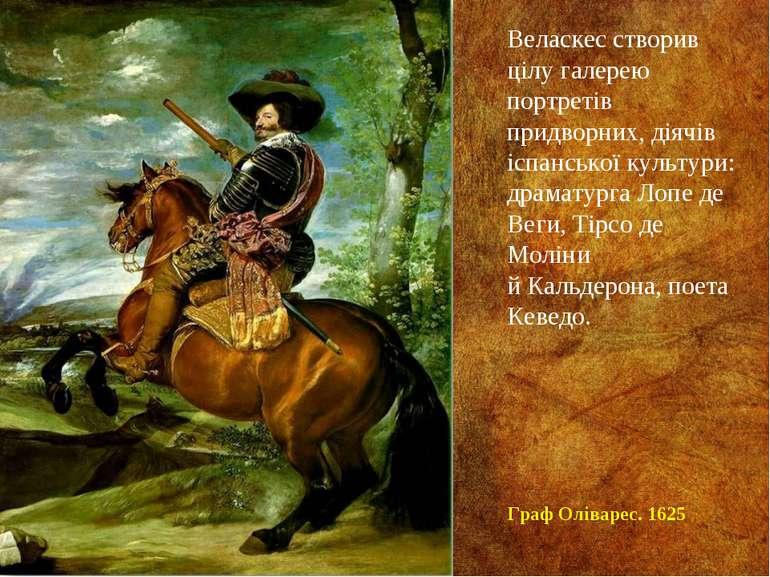 Граф Оліварес. 1625 Веласкес створив цілу галерею портретів придворних, діячі...