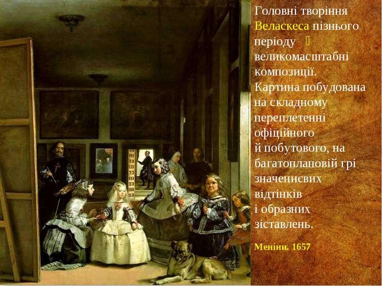 Головні творіння Веласкеса пізнього періоду великомасштабні композиції. Карти...