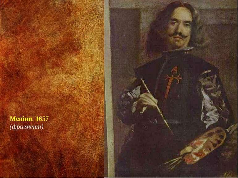 Меніни. 1657 (фрагмент)