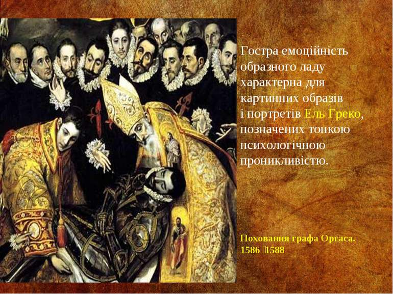 Поховання графа Оргаса. 1586 1588 Гостра емоційність образного ладу характерн...