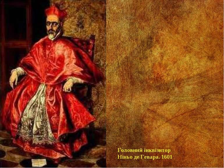 Головний інквізитор Ніньо де Гевара. 1601