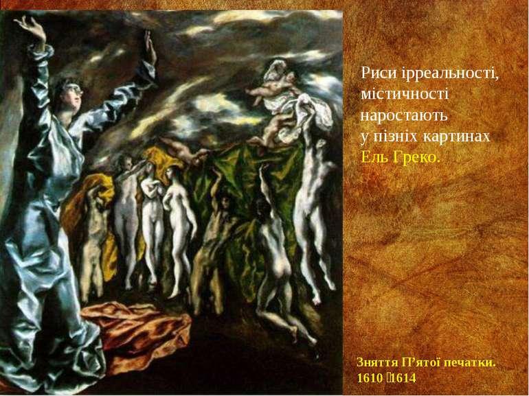 Риси ірреальності, містичності наростають у пізніх картинах Ель Греко. Зняття...