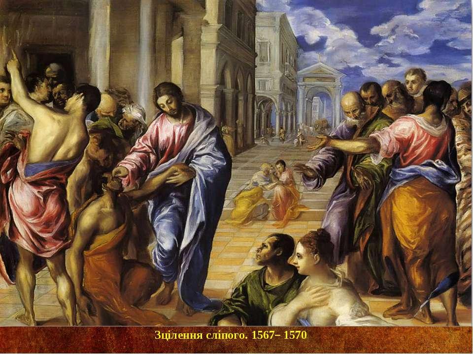 Зцілення сліпого. 1567– 1570