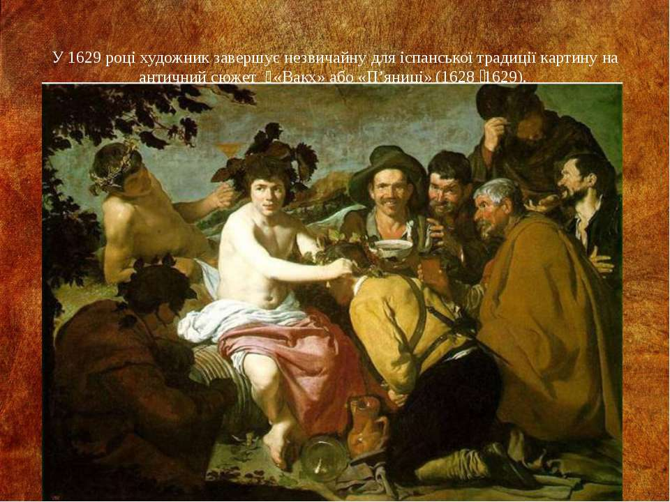 У 1629 році художник завершує незвичайну для іспанської традиції картину на а...
