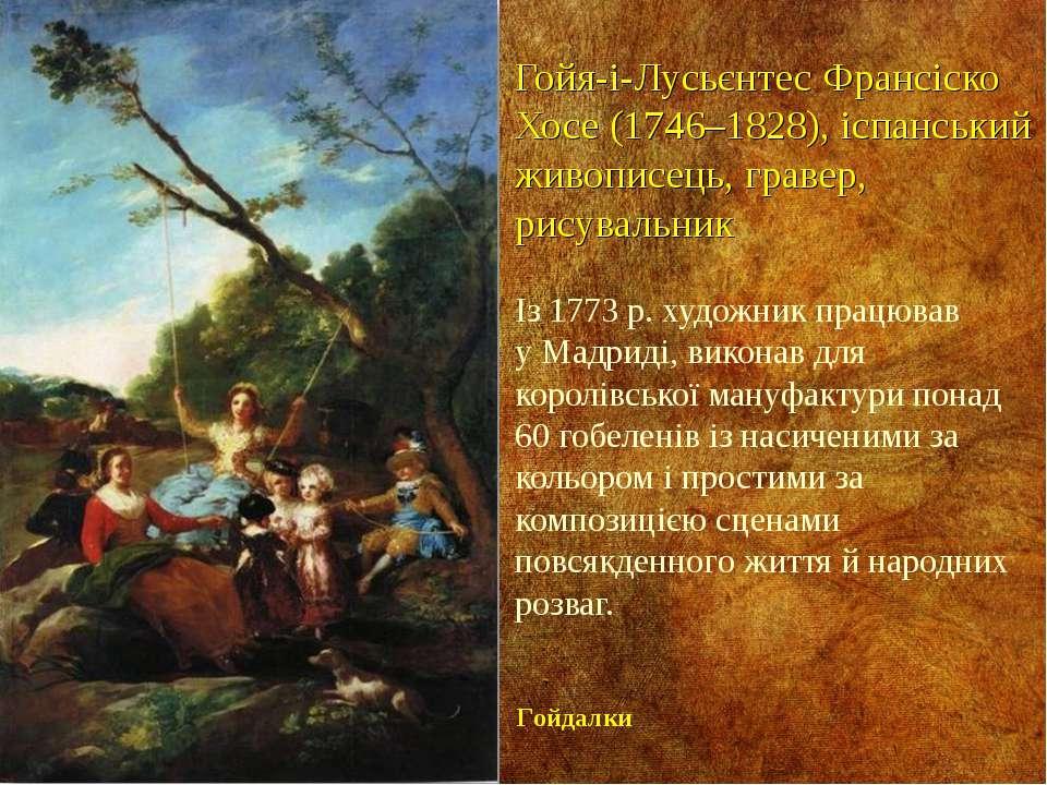 Гойя-і-Лусьєнтес Франсіско Хосе (1746–1828), іспанський живописець, гравер, р...